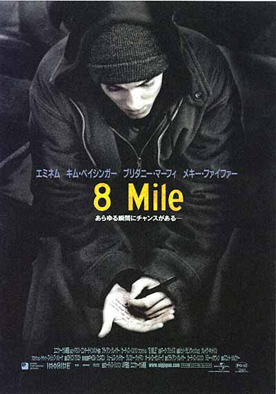 "poster for ""8 Mile&quot"