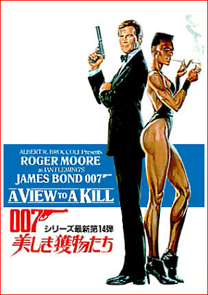 "poster for ""A View to a Kill&quot"