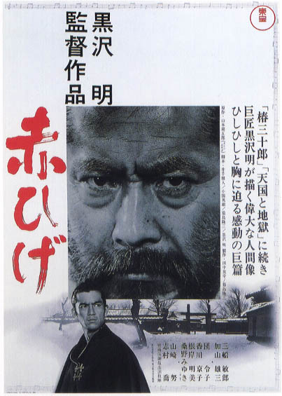 "poster for ""Akahige (Red Beard)&quot"
