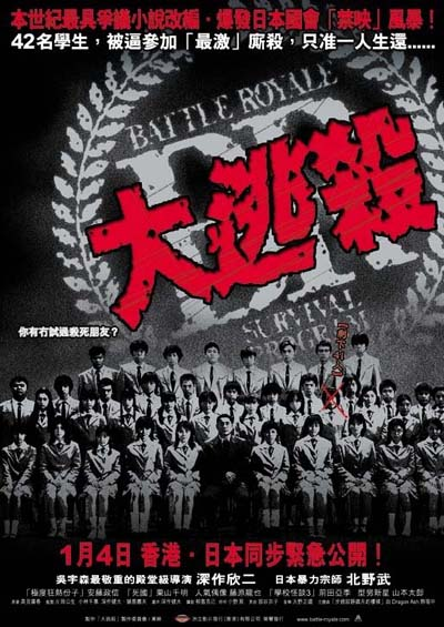 "poster for ""Battle Royale"" by Kinji Fukasaku(2000)"