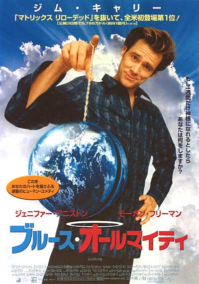 "poster for ""Bruce Almighty"""