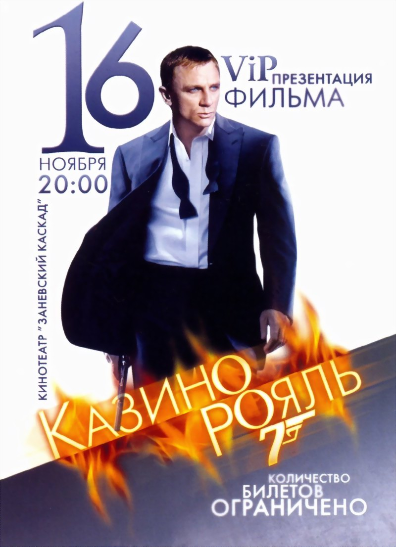 "poster for ""Casino Royale&quot"