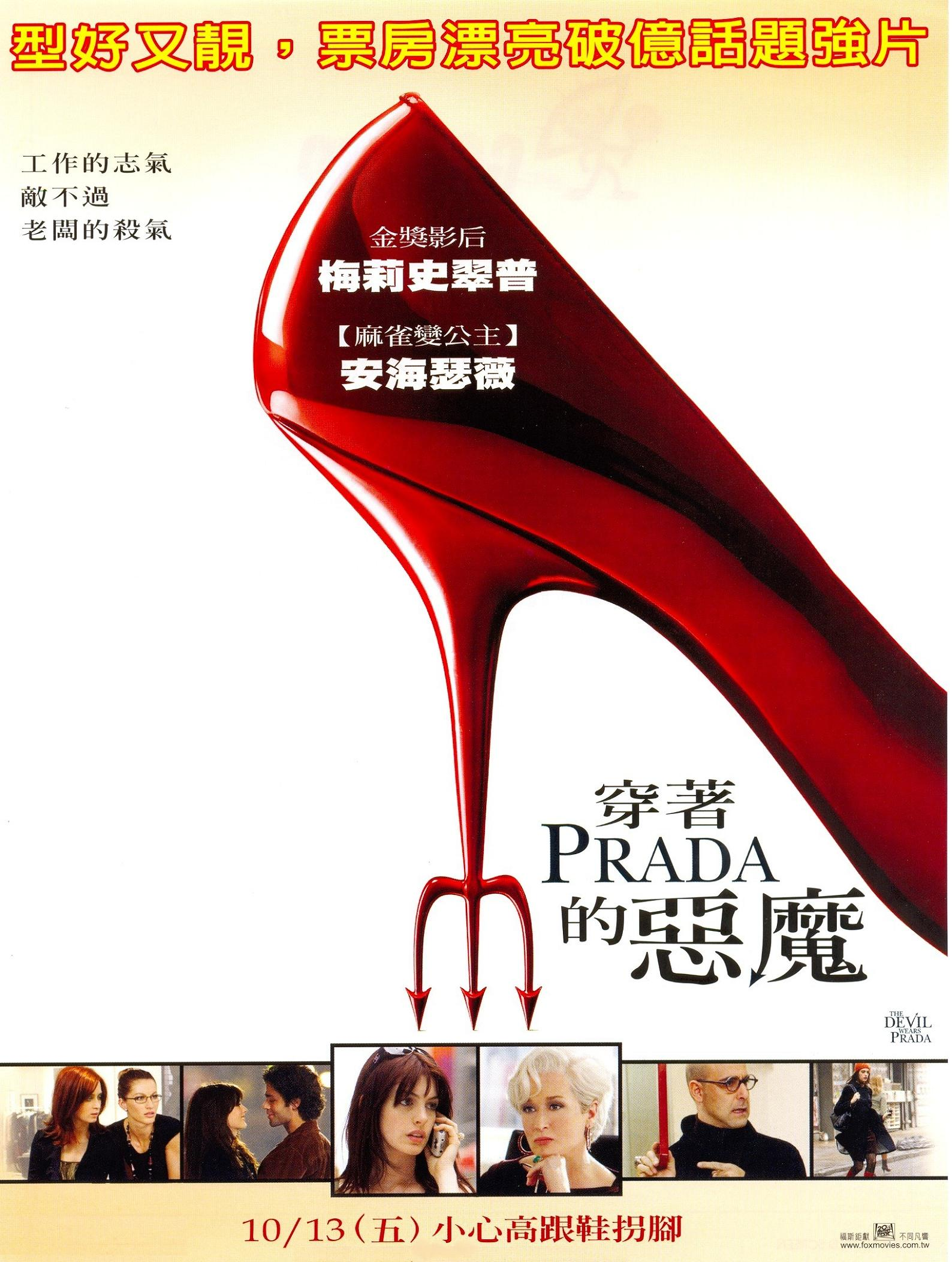 "poster for ""Devil Wears Prada, The&quot"