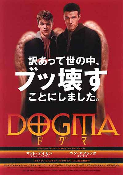 "poster for ""Dogma&quot"