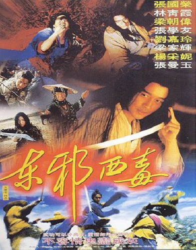 "poster for ""Dung Che Sai Duk (Ashes of Time)"""