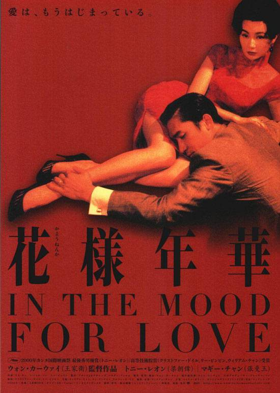 "poster for ""Dut yeung nin wa (In The Mood For Love)"" by Kar-wai Wong(2000)"