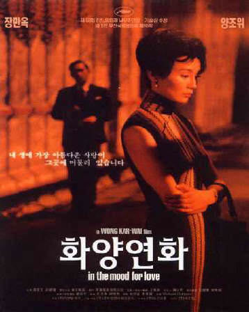 "poster for ""Dut yeung nin wa (In The Mood For Love)&quot"