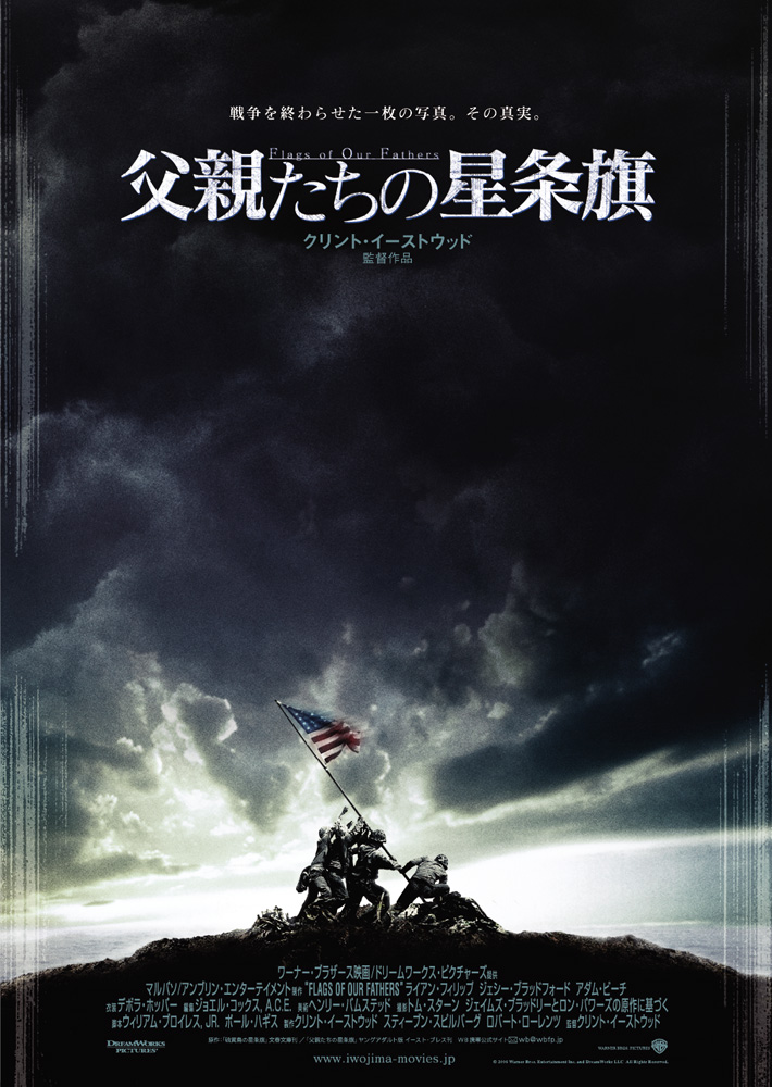 "poster for ""Flags of our Fathers&quot"
