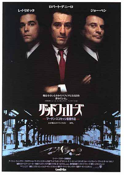"poster for ""Goodfellas"""