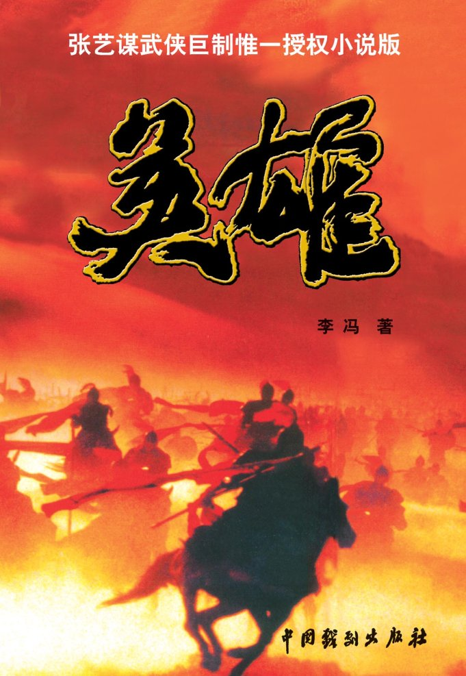 "poster for ""Ying xiong (Hero)"" by Yang Zhimou (2002)"