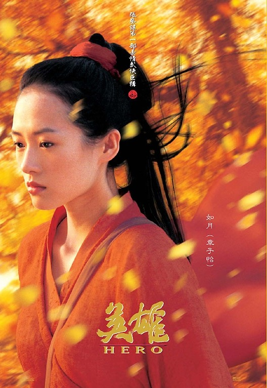 "poster for ""Ying xiong (Hero)&quot"