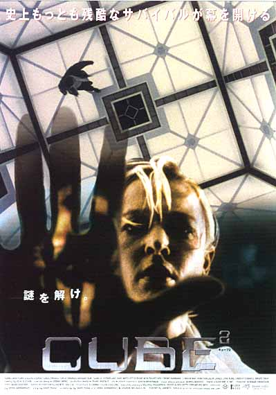 "poster for ""Hypercube: Cube 2&quot"
