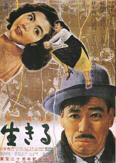 "poster for ""Ikiru (to live)"""