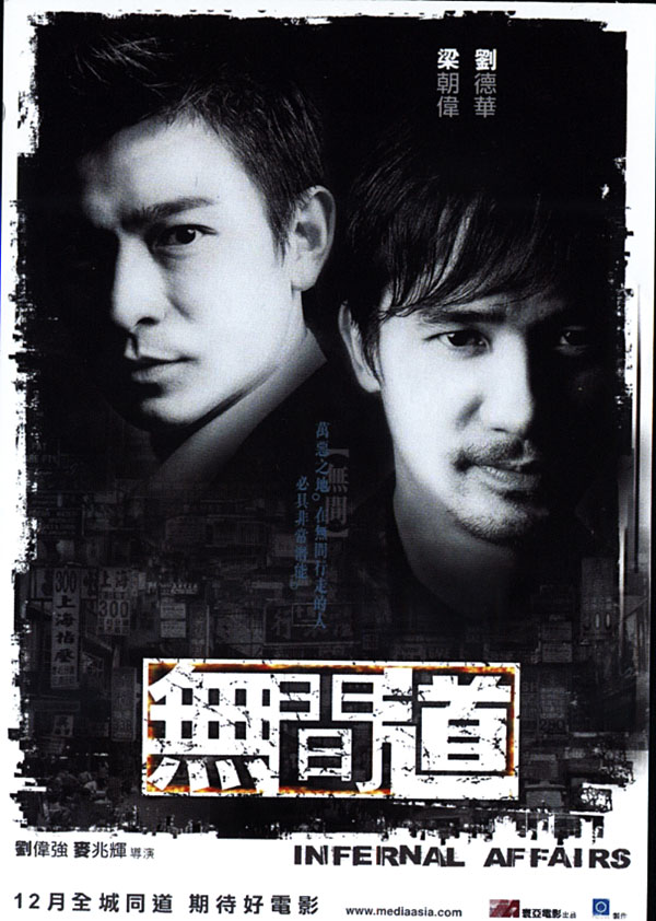"poster for ""Wu jian dao  (Infernal Affairs)"" by Wai Keung Lau  