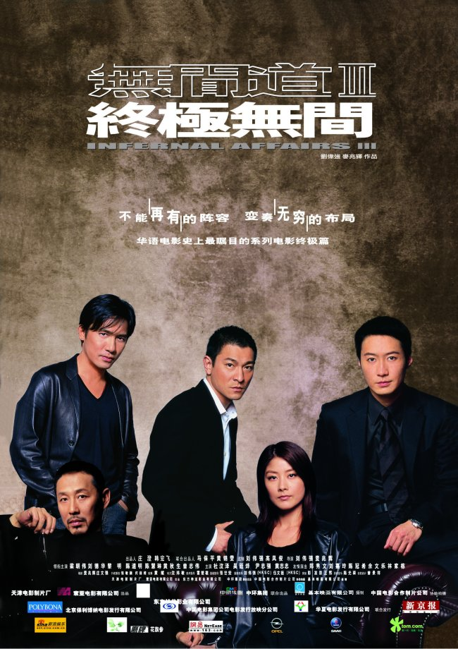 "poster for ""Wu Jian Dao 3 (Infernal Affairs 3)"" by Wai Keung Lau  