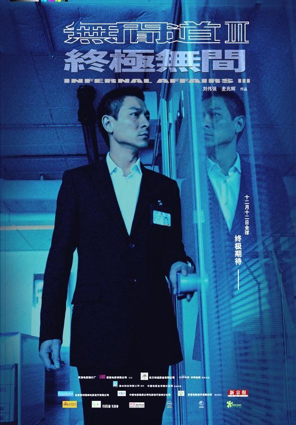"poster for ""Wu Jian Dao 3 (Infernal Affairs 3)&quot"