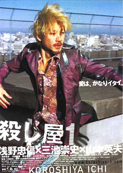 "poster for ""Koroshiya 1 (Ichi The Killer)"" by Takashi Miike(2001)"