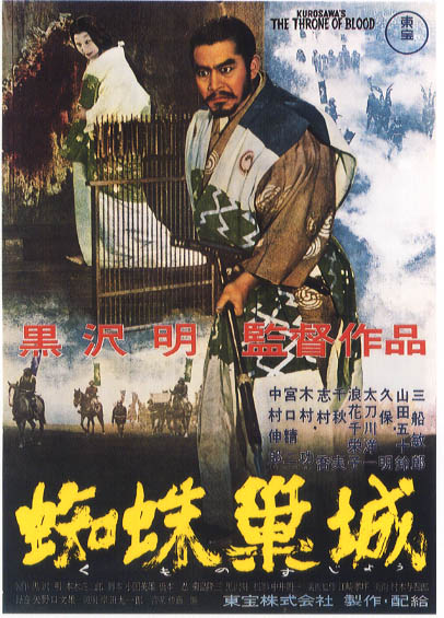 "poster for ""Kumonosu Jo (Throne of Blood)"" by Akira Kurosawa(1957)"