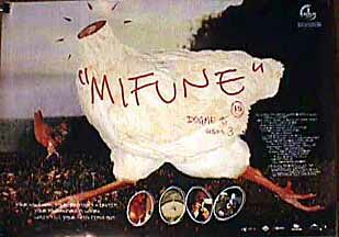 "poster for ""Mifunes Sidste Sang (Mifune)&quot"