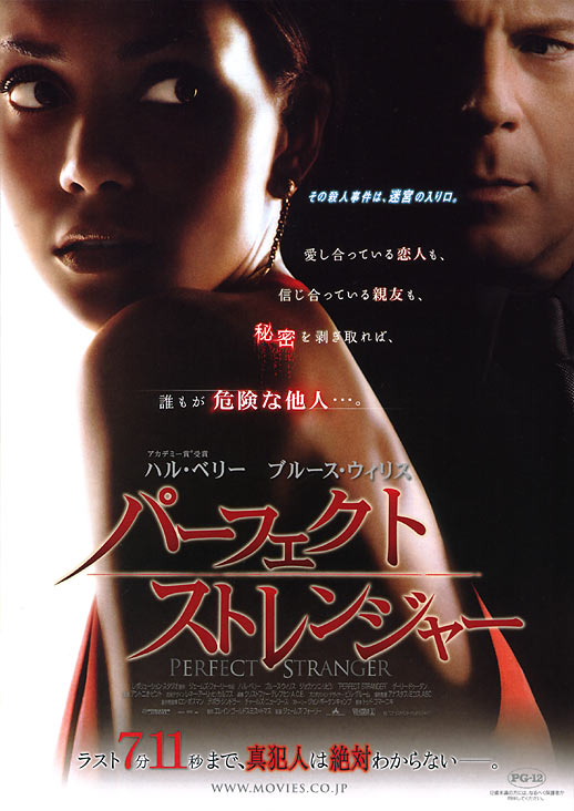 "poster for ""Perfect Stranger"""