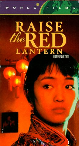 Raise The Red Lantern Poster
