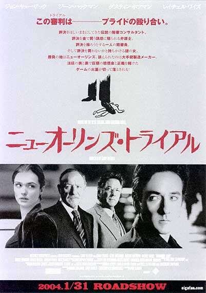 "poster for ""Runaway Jury"""