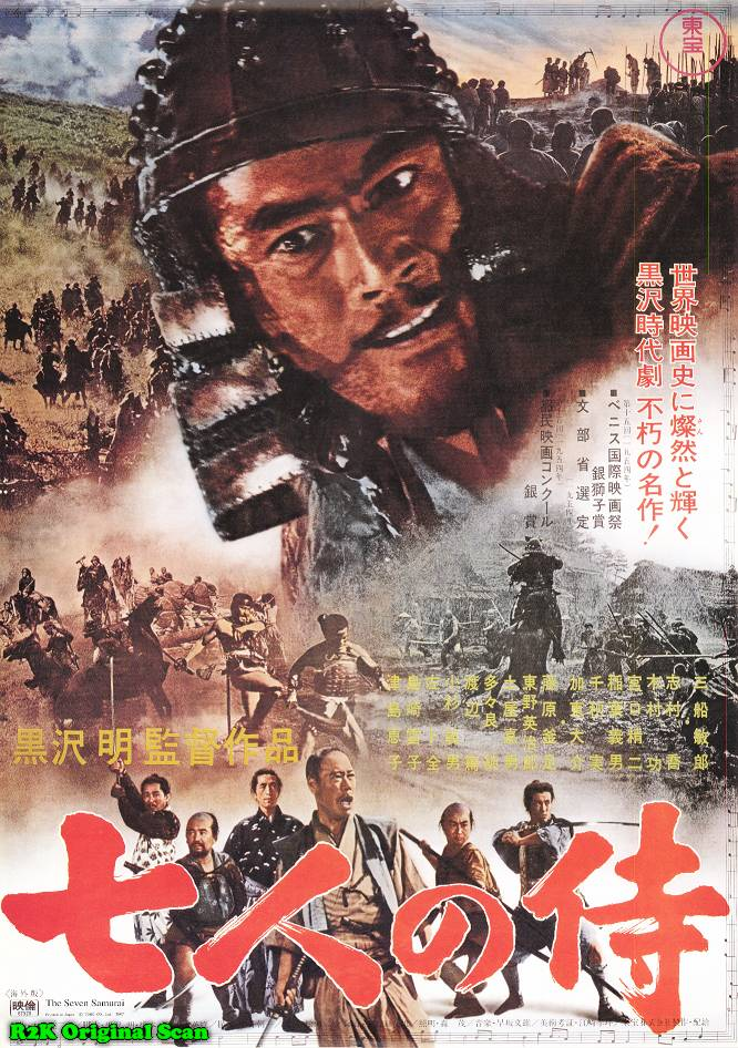 "poster for ""Schichinin No Samurai (The Seven Samurai)"" by Akira Kurosawa(1954)"