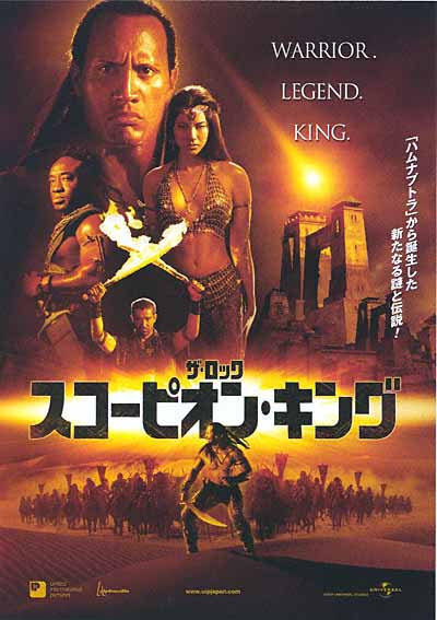 "poster for ""Scorpion King, The&quot"