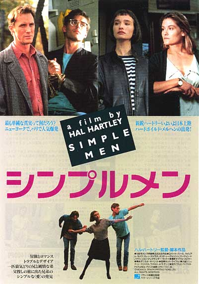 "poster for ""Simple Men"" by Hal Hartley(1992)"