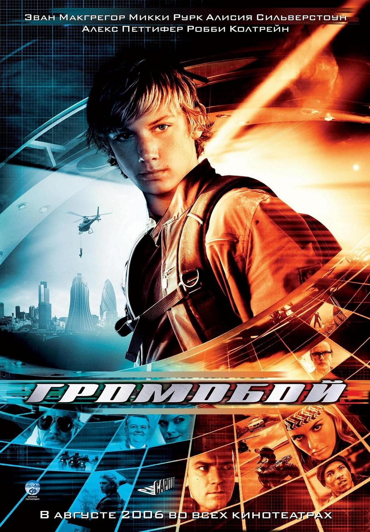 "poster for ""Stormbreaker&quot"