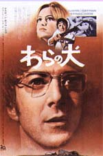 "poster for ""Straw Dogs&quot"