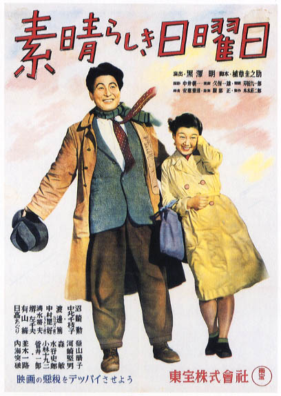 "poster for ""Subarashiki Nichiyobi (One Wonderful Sunday)"" by Akira Kurosawa(1947)"