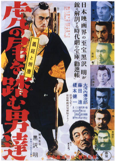 "poster for ""Tora No O Wo Fumu Otokotachi (They who step on the Tiger's Tail)"" by Akira Kurosawa(1945)"