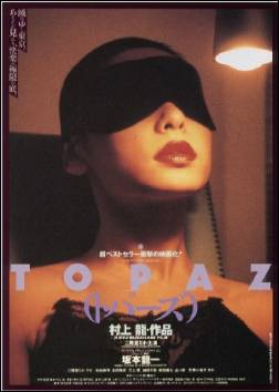 "poster for ""Top�zu (Tokyo Decadence)"""