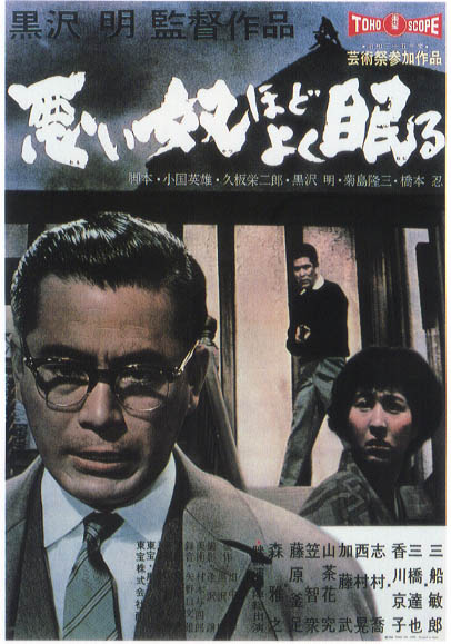 "poster for ""Warui Yatsu Hodo Yoku Nemuru (The Bad Sleep Well)"" by Akira Kurosawa(1960)"