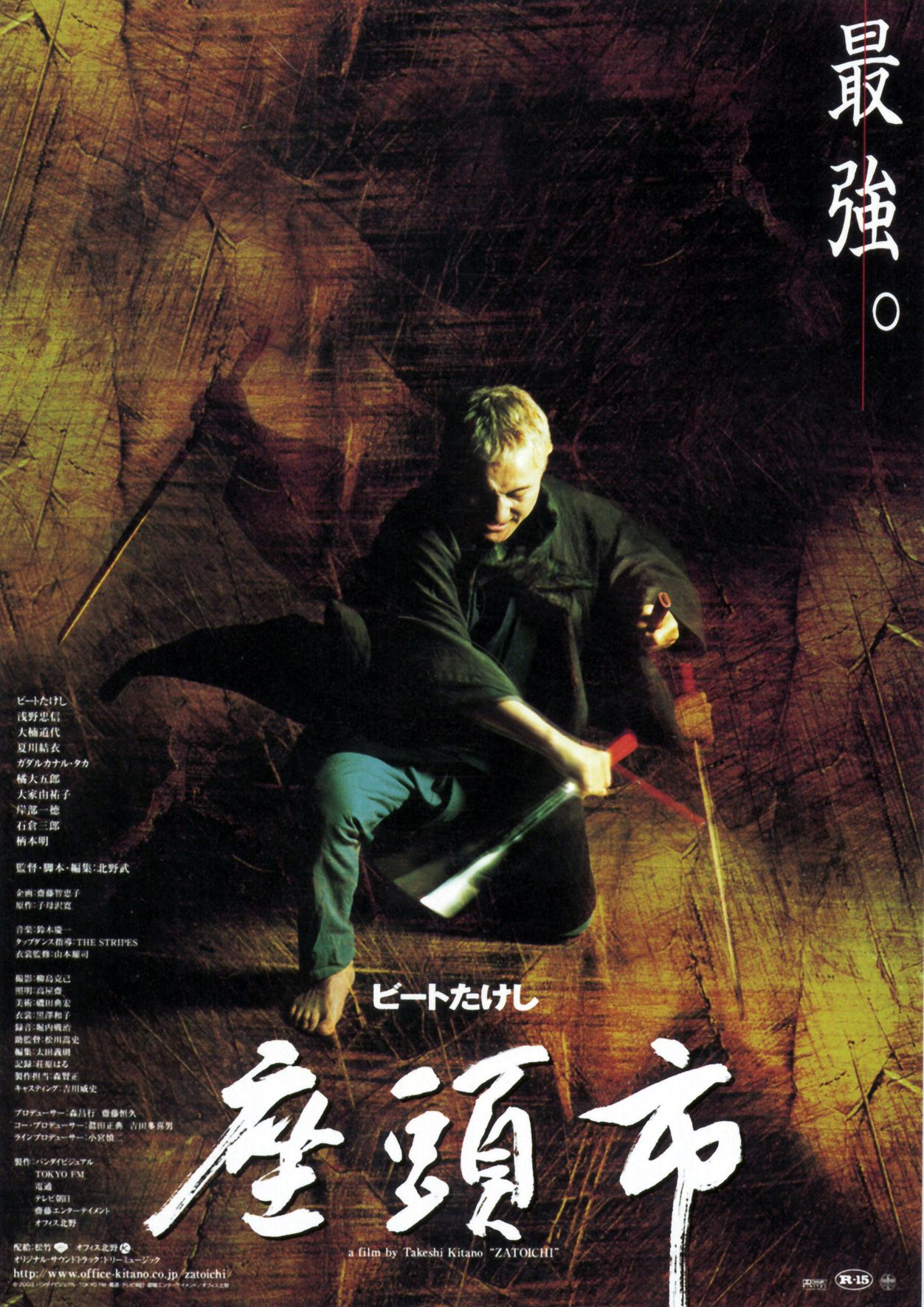 "poster for ""Zatoichi"" by Takeshi Kitano(2003)"